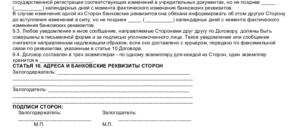 Ипотечный договор образец