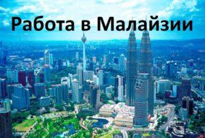 Работа в малайзии для жителей казахстана