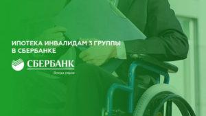 Можно ли взять ипотеку инвалиду 1 группы