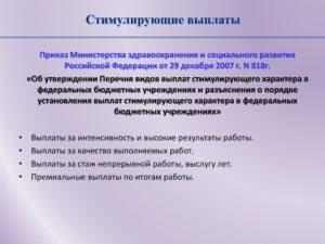 Отмена стимулирующих выплат в 2020 году форум
