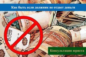 Если должник не отдает деньги