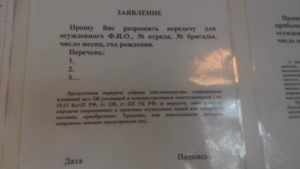 Заявление для приема лекарств на зону