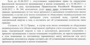 Акт об установлении количества граждан временно проживающих в жилом помещении