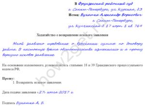 Образец отзыв искового заявления из суда