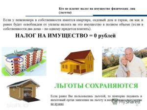 Налог с продажи садового участка для пенсионеров