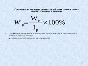 Реальная зп формула