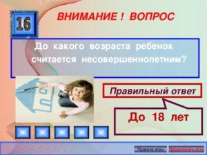 До скольки лет дети считаются несовершеннолетними в россии