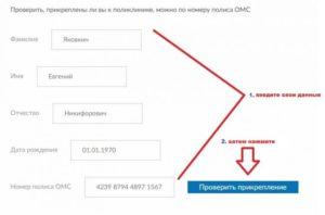 Как узнать номер детской поликлиники по адресу проживания в москве
