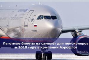 Аэрофлот льготы для пенсионеров в 2020