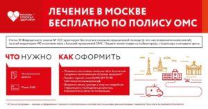Где в москве можно пройти бесплатное обследование по омс