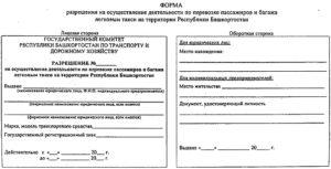 Образец заявление о предоставлении лицензии на перевозку пассажиров