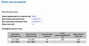 Расчет пени за транспортный налог с физических лиц