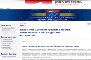 Договор с такси на перевозку ребенка москва