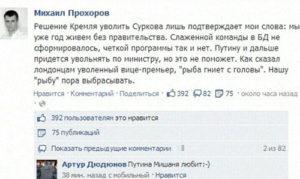 Написать письмо прохорову михаилу дмитриевичу лично 2020 год