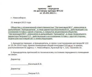 Акт передачи земельного участка по договору аренды