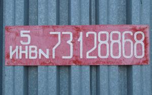 Как присвоить инвентарный номер жилого дома