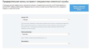 Клиентская служба пфр по месту вашего жительства москва