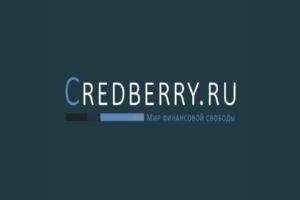 Кредбери сервис доверительного кредитования