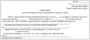 Пример заявления на получение ссуды
