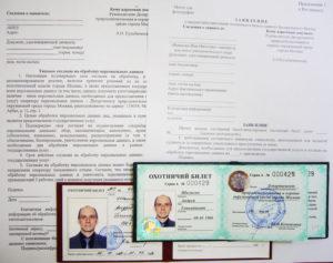 Перечень документов на охотничий билет