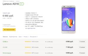 Гарантии при покупке смартфона в интернет магазине