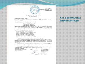 Акт по итогам инвентаризации образец