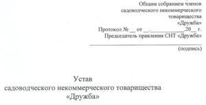 Профсоюз садоводов россии устав снт