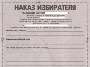 Как составить наказ депутату областного собрания депутатов образец