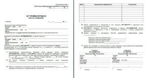 Акт приема передачи квартиры и приборов учета