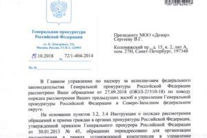 Почтовый адрес генеральной прокуратуры рф для обращения граждан