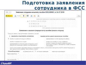 Заявление 578 фсс возмещение организации из фсс