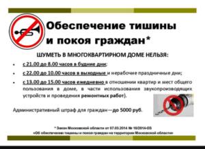 Закон о строительном шуме в квартире