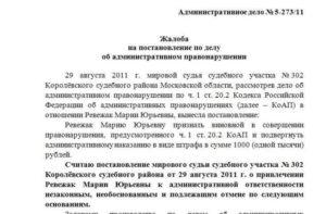 В суд возражение на протокол об административном правонарушении