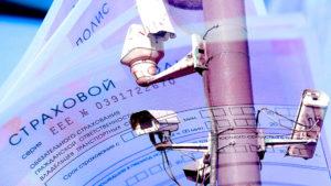 Камеры страховка москва