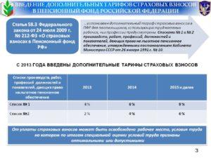 Отчисления в пенсионный фонд с трудовых договоров