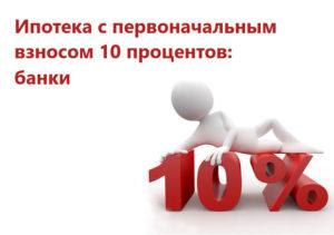 Ипотека с первоначальным взносом 10 процентов банки