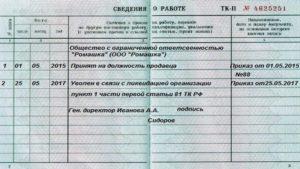 Оплата вознаграждения ликвидатору после внесение записи о ликвидации