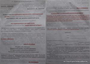 Договор на техническое обслуживание домофонов