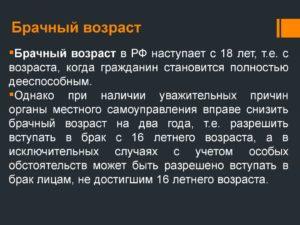Брачный возраст в россии наступает с