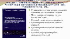 Институты административного и таможенного права лекции