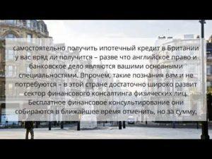 Ипотека в англии для россиян