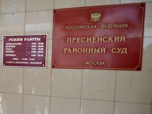 Пресненский суд председатель