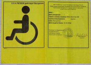 Инвалид 3 группы знак на автомобиль