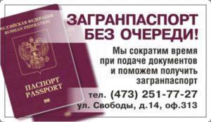 Где в саратове получают загранпаспорт