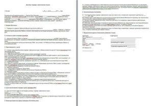 Договор подряда на чтение лекций аспирантам нии