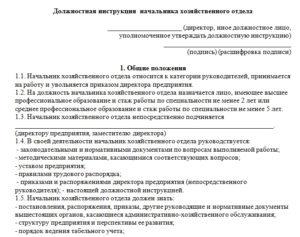 Менеджер по хозяйственной части должностная инструкция