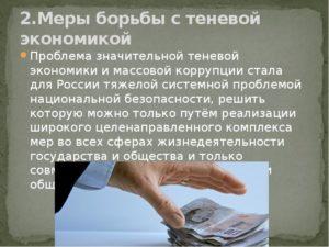 Предпринимательство  коррупция и теневая экономика кратко