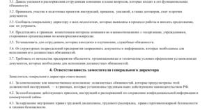 Должностные инструкции советника руководителя