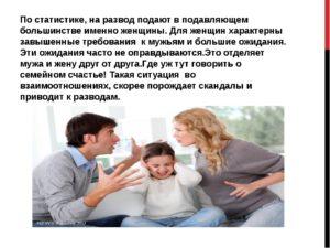 Жена постоянно о разводе
