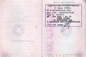Если в паспорте нет прописки он действительный